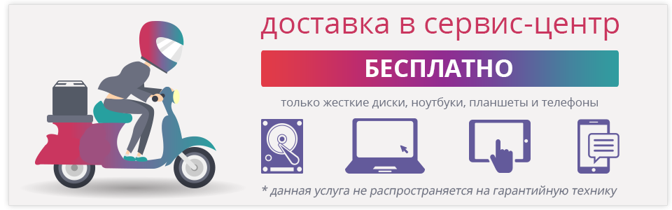 Курьер доставит ваш HDD/ноутбук/планшет/телефон в сервис