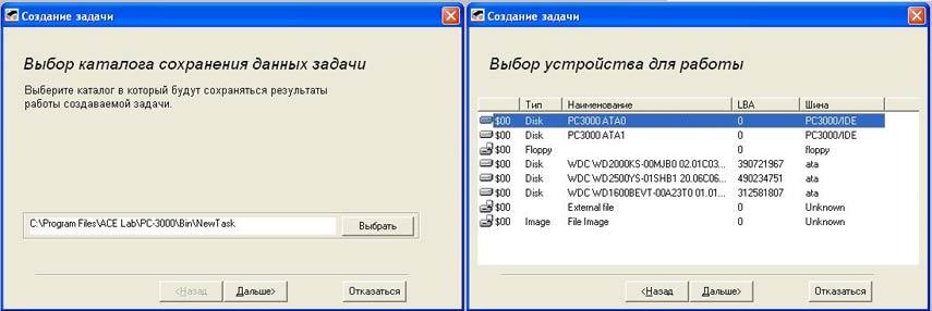 восстановление данных с помощью PC-3000 & Data Extractor