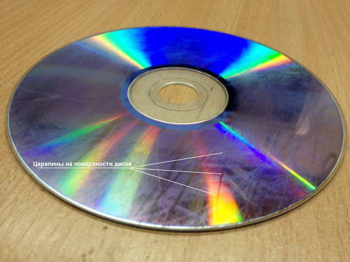Царапины на поверхности диска