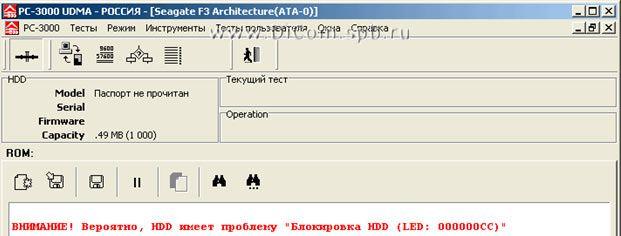Ремонт и восстановление данных с жесткого диска Seagate Barracuda 7200.11
