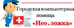 Компьютерная помощь на дому в МСК Москве