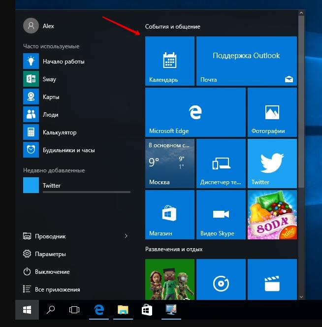 Интерактивные плитки в Windows 10