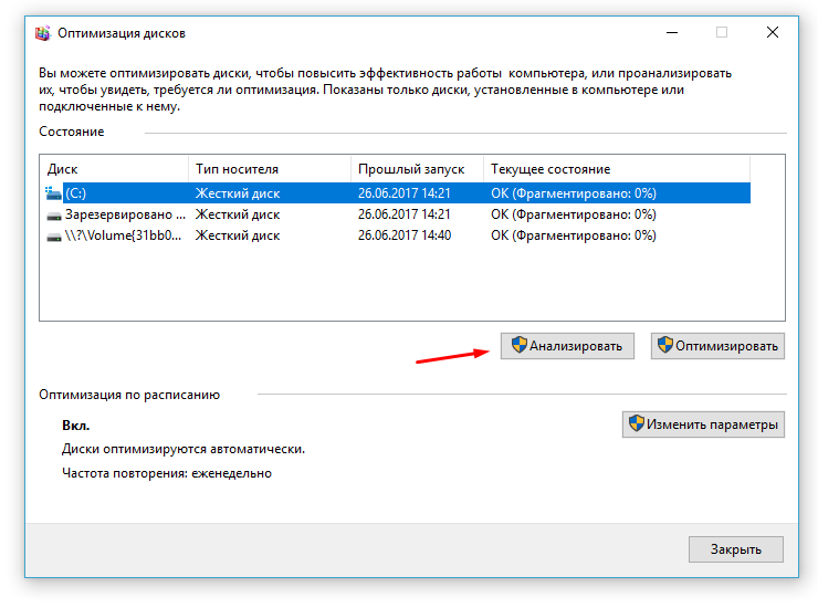 Дефрагментация жесткого диска Windows 10