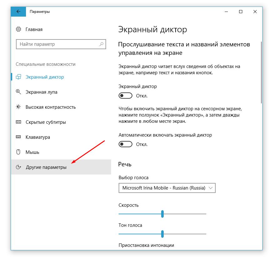 Другие параметры в Windows 10