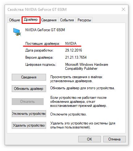 Свойства устройства Windows 10