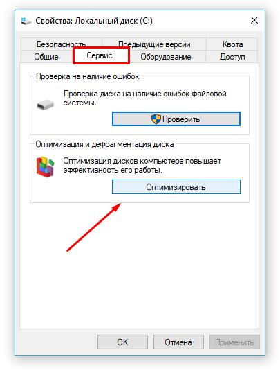 Оптимизация жесткого диска Windows 10