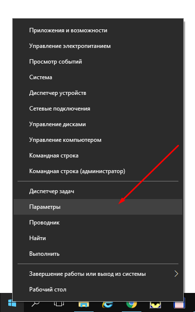 Параметры в Windows 10