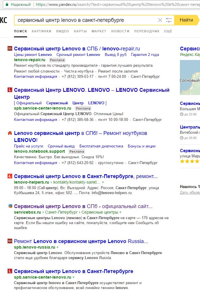 Сервисный центр Lenovo в Москве