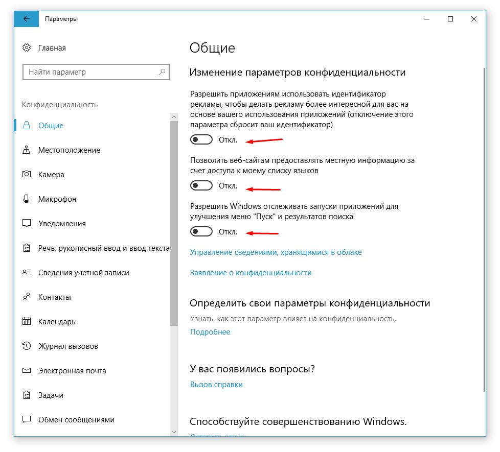 Общие параметры конфиденциальности в Windows 10