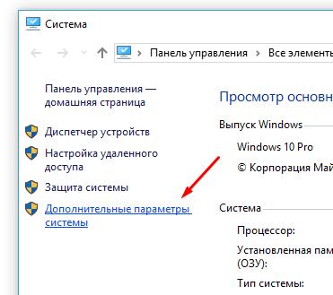 Окно Дополнительные параметры в Windows 10